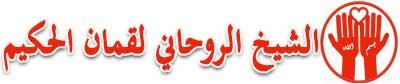 أفضل شيخ روحاني بالمغرب و الخليج العربي